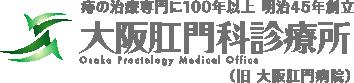 大阪肛門科診療所 痔の入院・日帰り手術|女医の女性専用外来あり