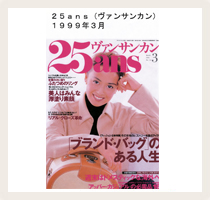 1999年3月号「ヴァンサンカン」
