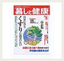 2003年5月号「暮らしと健康」