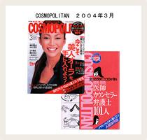 2004年3月号「COSMOPOLITAN」