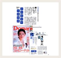 2007年6月号「Domani」