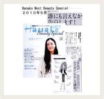 2010年5月号「Hanako West」