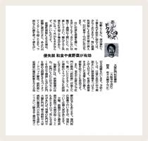 2011年8月8日「読売新聞」